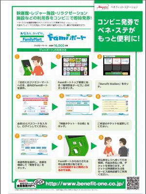 コンビニ発券でベネ・ステがもっと便利に!Famiポート(ファミリーマート) ベネシードクラブ